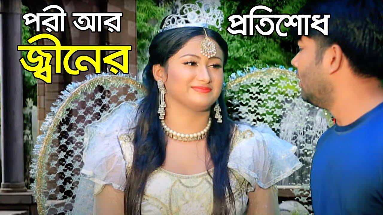 পরী আর জ্বীনের প্রতিশোধ । কাল্পনিক শর্ট ফিল্ম ।উর্মি শর্ট ফিল্ম । New Short Film | Bangla Short Film
