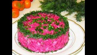 Салат со свёклой и не только! Он безмерно вкусен, в меру пикантен, да и красив к тому же!