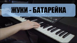 Жуки - Батарейка Piano Rock Cover