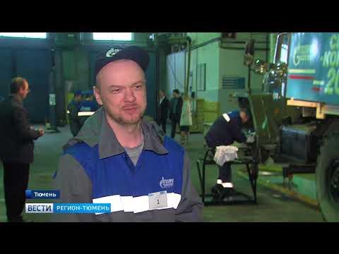 """Конкурс профессионального мастерства провели в компании """"Газпром трансгаз Сургут"""""""