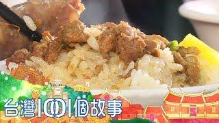 (網路搶先版)日曬肉乾vs.手工肉羹 天然ㄟ尚好-台灣1001個故事-20190331【全集】