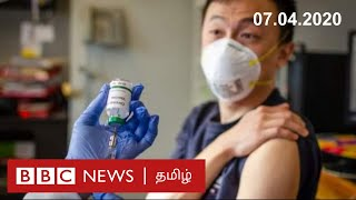 Coronavirus: பிபிசி தமிழ் தொலைக்காட்சி செய்தியறிக்கை   BBC Tamil TV News 07/04/2020