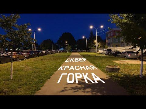 Обманутые дольщики и жильцы требуют новый сквер! | Красная Горка, Подольск