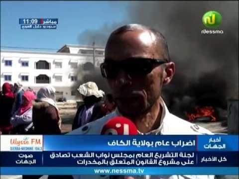 اضراب عام بولاية الكاف