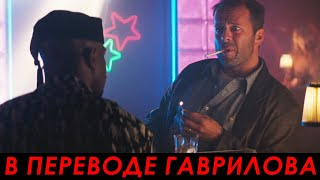 Последний бойскаут (1991) — Привет, ты никто! — Сцена из фильма