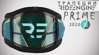 Трапеция Ride Engine PRIME 2020