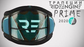 Трапеция Ride Engine PRIME 2020