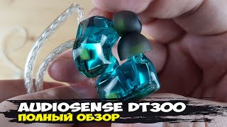 Техничность и драйв: обзор арматурных 3-драйверных наушников AudioSense DT300