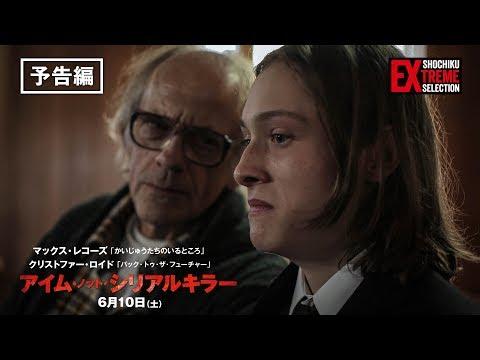 映画「アイム・ノット・シリアルキラー」6月10日公開予定