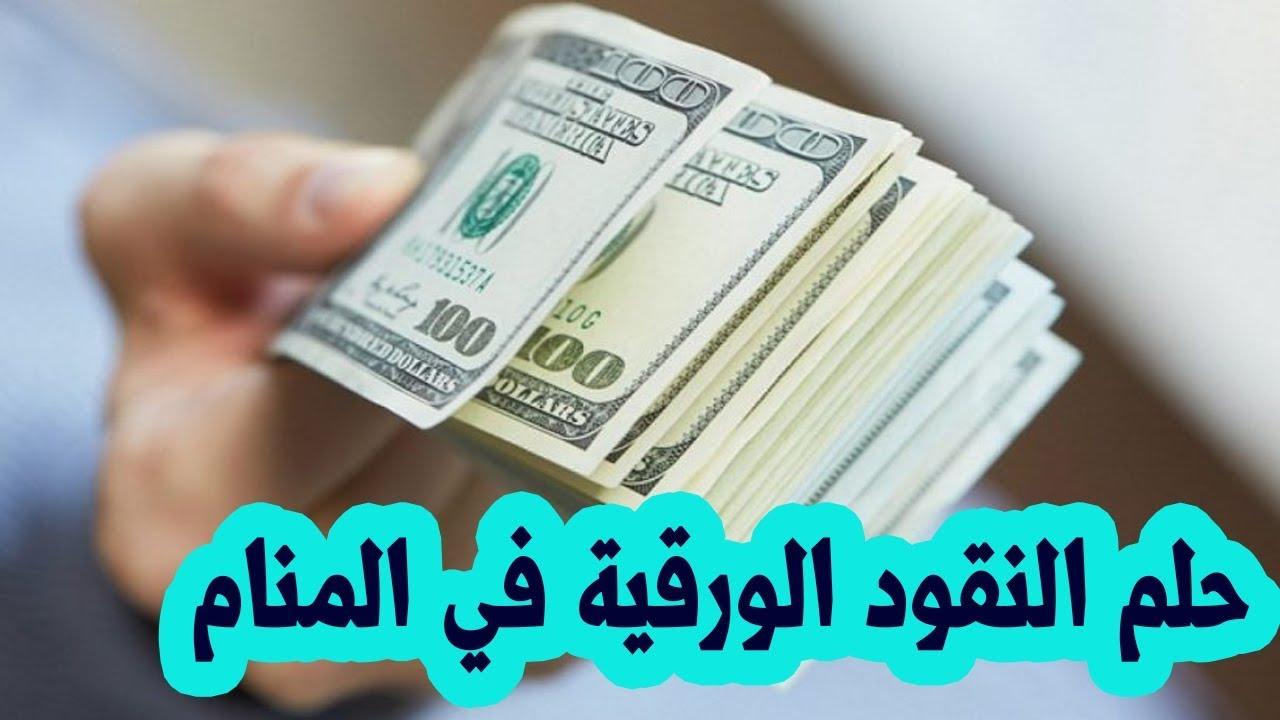 النقود الورقية في الحلم والمنام حلم العثور على نقود ورقية حلم فقدان وضياع فلوس ورقية Youtube
