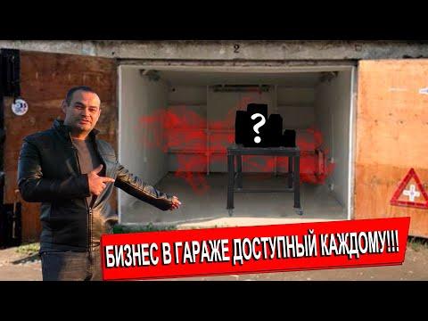 БИЗНЕС В ГАРАЖЕ ПО ЦЕНЕ АЙФОНА!!!