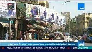 أخبارTeN - بدء فترة الدعاية الانتخابية لمرشحي رئاسة الجمهورية غدًا وحتى 24 مارس الجاري
