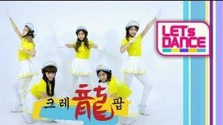 Repeat youtube video Let's Dance: Crayon Pop(크레용팝)_Bar Bar Bar(빠빠빠) [ENG/JPN SUB]