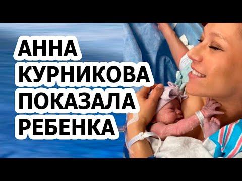 Анна Курникова показала нового ребенка! Почему Курникова и Иглесиас скрывали третьего ребенка?!