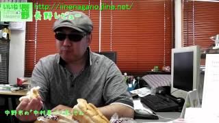 中村屋パン店さんの《頭脳パン》【いいね!長野】の「長野レビュー」