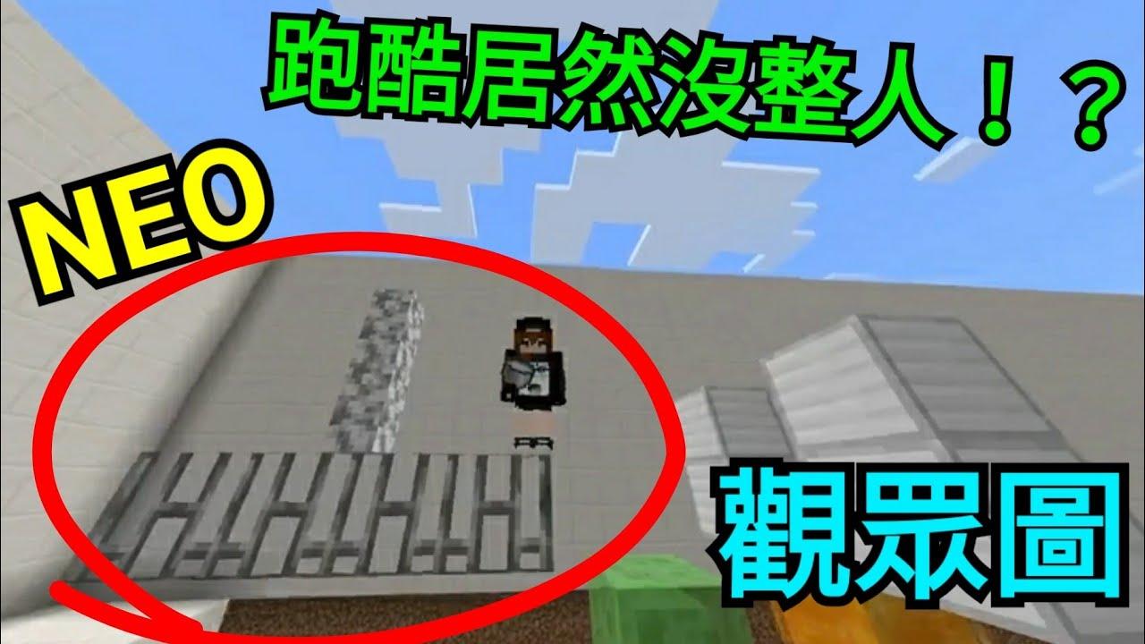 Minecraft-跑酷不整人?佛心作者!!兩個NEO一次跳過!!? [觀眾圖]