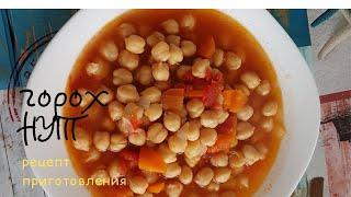 Горох Нут. Турецкий горох. Рецепт. Как готовят горох нут в Греции.