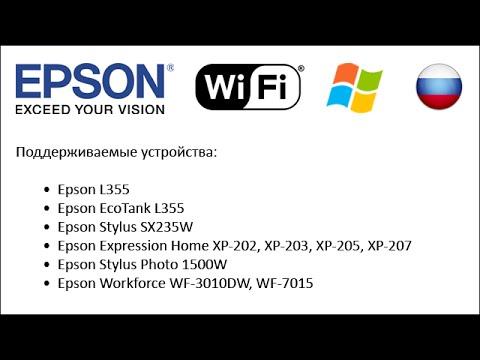 Как настроить принтер epson l355 по wifi
