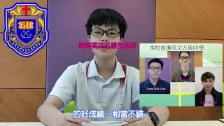 Publication Date: 2020-11-13 | Video Title: 2020-2021年度南區中學巡禮 - 香港仔浸信會呂明才書