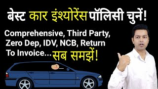 All About Vehicle Insurance 🔥   Best Insurance Policy For Car    IDV    Third Party   Comprehensive