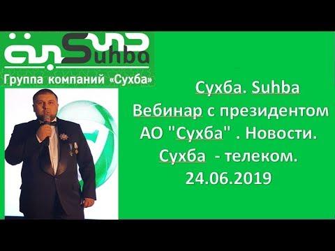 Сухба  SUHBA  Вебинар с президентом АО Сухба  Новости  Сухба    телеком   24 06 2019