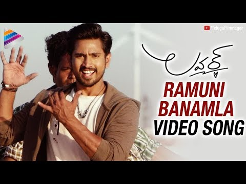 Ramuni Banamla Video Song | Lover Telugu Movie Songs | Raj Tarun | Riddhi Kumar | #LOVER 2018 Movie