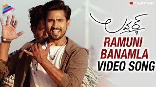 Ramuni Banamla Video Song | Lover Telugu Movie Songs | Raj Tarun | Riddhi Kumar | #LOVER 2018 Movie