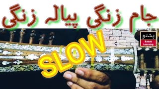Jaam Zangi Piyla Zani Rabab Slow Motion and Fast For Learner