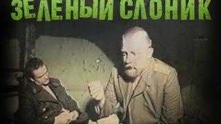 Фильм Зелёный Слоник [HD]