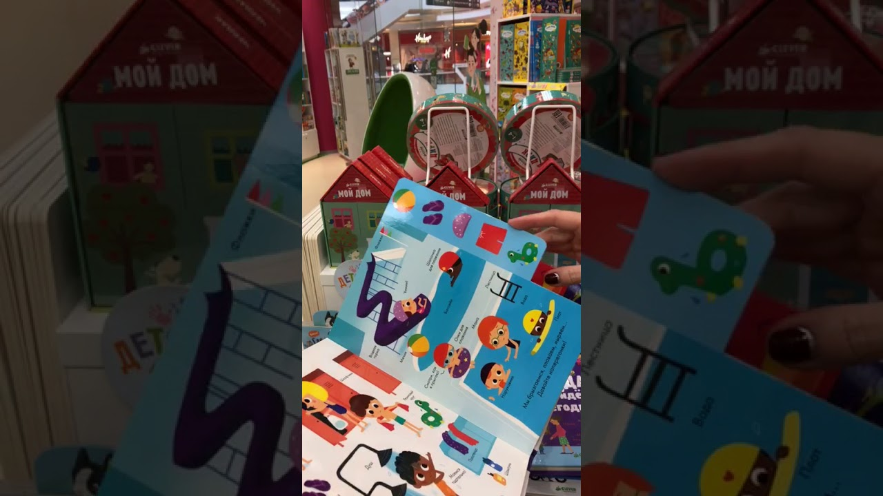 Купите детскую книгу clever с бесплатной доставкой по москве в интернет магазине дочки-сыночки, цены от 126 руб. , в наличии 13 моделей книг.