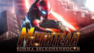 Мстители 3: Война Бесконечности [Обзор] / [Трейлер 2 на русском]