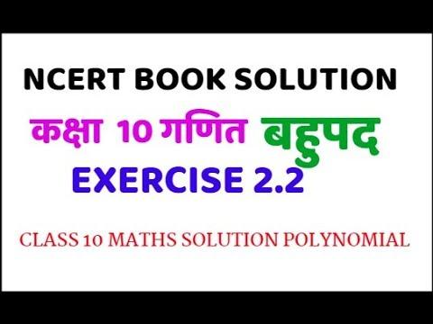 ncert 10 maths book