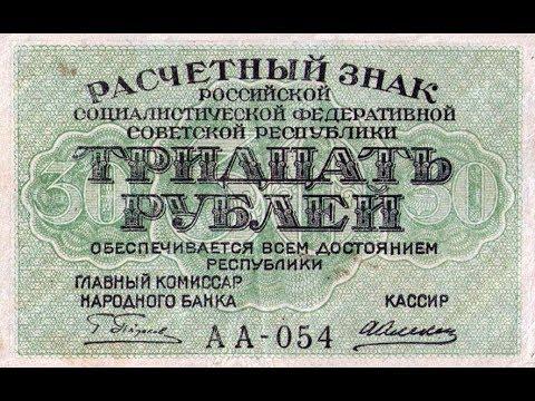 Реальная цена банкноты 30 рублей 1919 года.