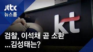 'KT 채용비리' 이석채 전 회장 소환 임박…김성태 의원은?