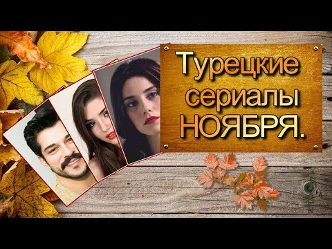 Новые турецкие сериалы НОЯБРЯ. Даты выхода
