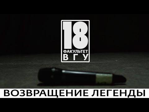 18FACULTY  - ВОЗВРАЩЕНИЕ ЛЕГЕНДЫ (Music Video)