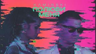 KAMINSKI - Полюби меня