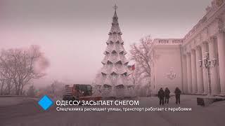 Одессу засыпает снегом: спецтехника расчищает улицы, транспорт работает с перебоями