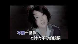 Rene劉若英-幸福不是情歌 KTV(三立華劇