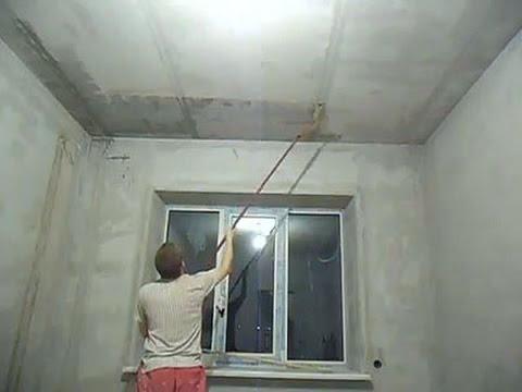 видео: Подготовка потолка к ремонту