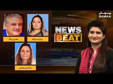 Arshad Malik Video Scandal | News Beat | Paras Jahanzeb | 12 July 2019