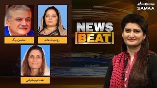 Arshad Malik Video Scandal | News Beat | Paras Jahanzeb | 12 J…