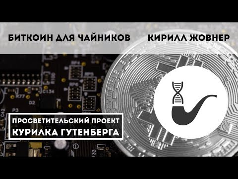 Биткоин для чайников – Кирилл Жовнер
