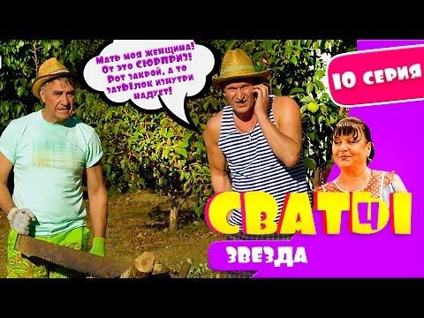 Сериал Сваты 4 й сезон 6 я серия комедия смотреть онлайн Домик в деревне Кучугуры HD