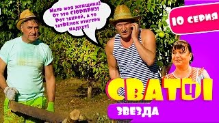 Сериал Сваты 4 й сезон 10 я серия комедия смотреть онлайн Домик в деревне Кучугуры HD