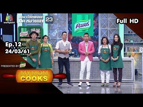 My Mom Cooks | EP.12 | 24 มี.ค. 61 Full HD