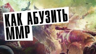 СВЯЗКА ГЕРОЕВ ДЛЯ АБУЗА MMR (групповой рейтинг)   DOTA 2