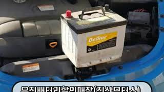 진주 우진배터리할인매장진산모터스
