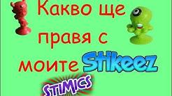 Какво ще правя с мойте STIKEEZ!? / КАКВО Е STIMIСS??? /