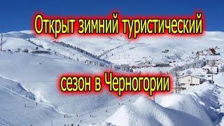 Открыт зимний туристический сезон в Черногории Новости Черногории